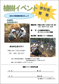 植樹イベント申込書