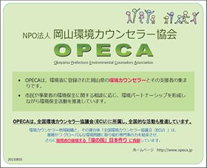 opeca 紹介スライド